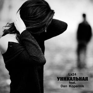 Уникальная (feat. Dan Kopernik)