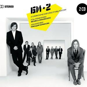 The Best с симфоническим оркестром МВД 2010 г.