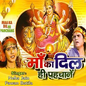 Maa Ka Dil Hi Pahchane