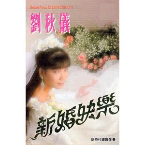 新婚快樂 (修復版)