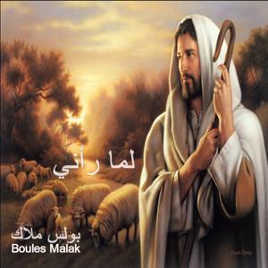 Lamma Ra'any, Vol. 3 (Arabic Christian Hymns)