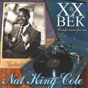 Nat King Cole - ХX Век Ретропанорама
