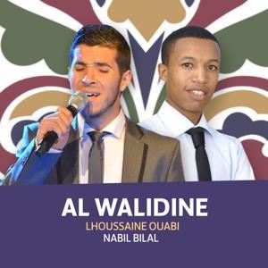 Al Walidine (Quran)