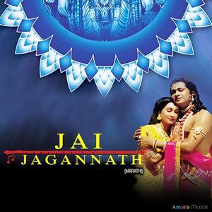 Jai Jagannath (Marathi) (Original Motion Picture Soundtrack)