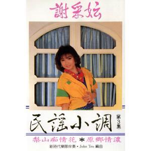 民謠小調, Vol. 3 (修復版)