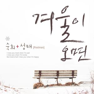 When Winter Comes (feat. Sung-Tae)