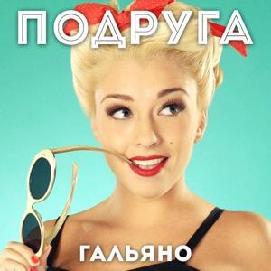 Подруга (feat. 9евять Жизней)