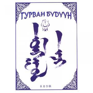 Mongol Eej