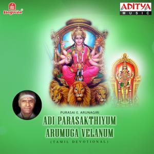 Adi Parasakthiyum Arumuga Velanum