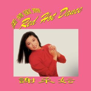 柔情蜜意 Red Hot Dance (修復版)
