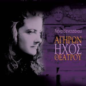 Agiron Ihos Theatrou
