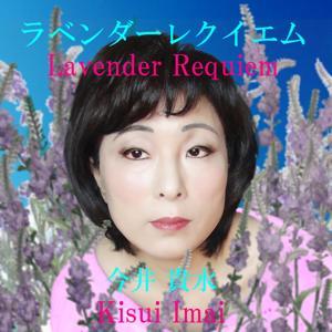 Lavender Requiem