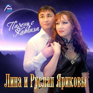 Парень с Кавказа