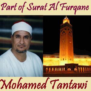 Part of Surat Al Furqane (Quran)