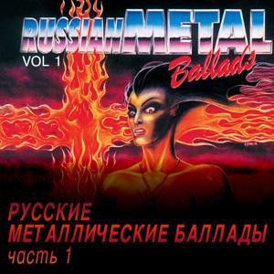 Русские металлические баллады, Ч. 1