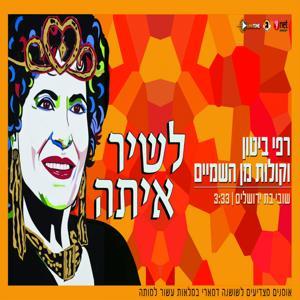 Shuvi Bat Yerushalaim