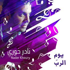 Yawm El Rab