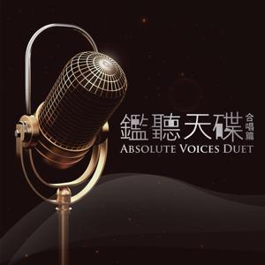 Absolute Voice Duet