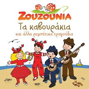 Ta Kavourakia
