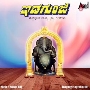 Idagunji Suprabhatha