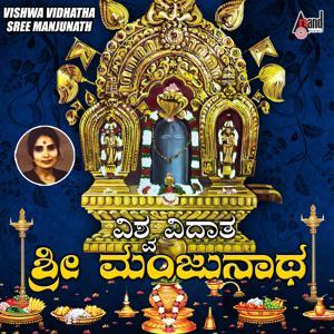 Vishwa Vidhatha Sree Manjunath