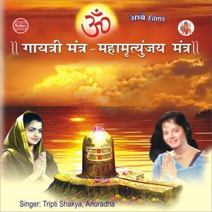 Gayatri Mantra - Mahamrutyunjay Mantra