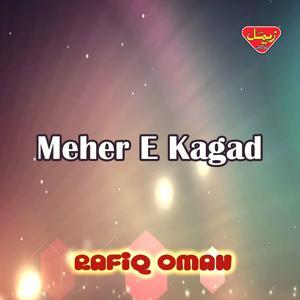Meher-e-Kagad