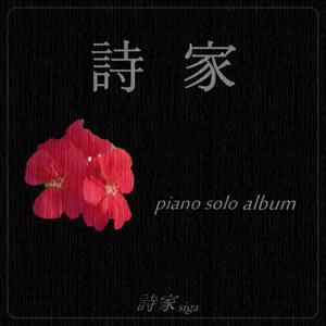 Siga (Piano Solo)