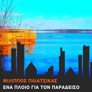 Ena Ploio Gia Ton Paradeiso (Single Version)