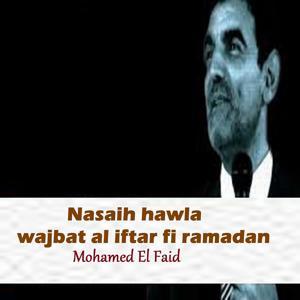 Nasaih hawla wajbat al iftar fi ramadan (Quran)