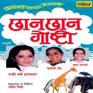 Chhan Chhan Goshti, Pt. 1