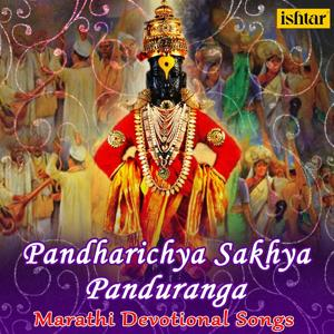 Pandharichya Sakhya Panduranga
