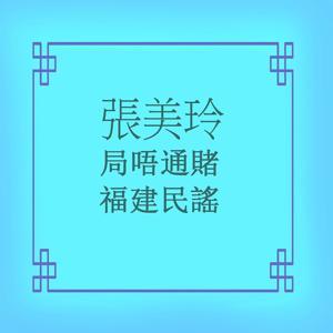 局唔通賭 (福建民謠)