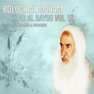 Bologh Al Maram Vol 10