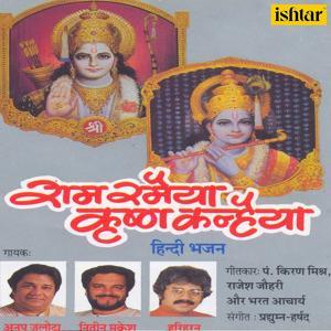 Ram Ramaiya Krishna Kanhaiya