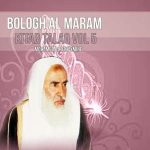 Bologh Al Maram Vol 5