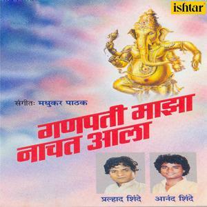 Ganpati Majha Nachat Aala
