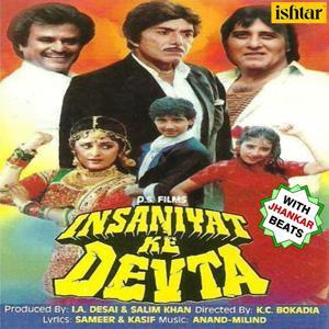 Insaniyat Ke Devta (With Jhankar Beats)