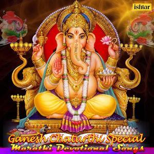 Ganesh Chaturthi Special
