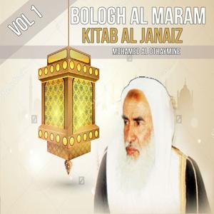 Bologh Al Maram Vol 1