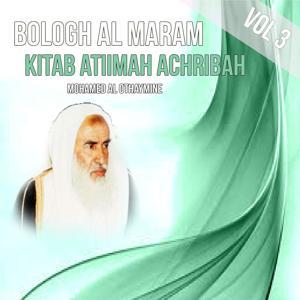 Bologh Al Maram Vol 3