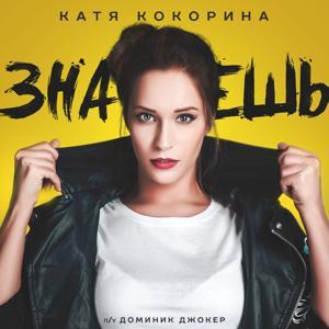 Знаешь (feat. Доминик Джокер) [Alex Kolchin & DJ NRGetic Mix]