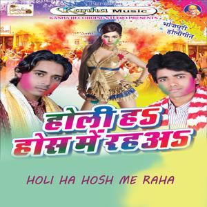 Holi Ha Hosh Me Raha