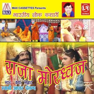 Bhartiya Lok Katha - Raja Mordhwaj