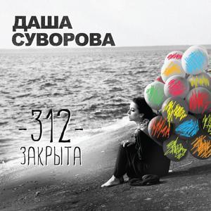 312 закрыта