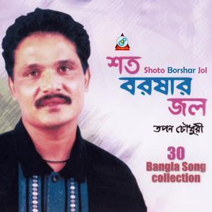 Shoto Borshar Jol - 30 Bangla Song Collection