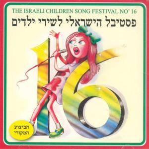 Festival Shirey Yeladim, Vol. 16