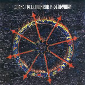Борис Гребенщиков и Deadyшки