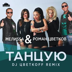 Танцую (DJ Цветкоff Remix)