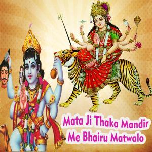 Mata Ji Thaka Mandir Me Bhairu Matwalo